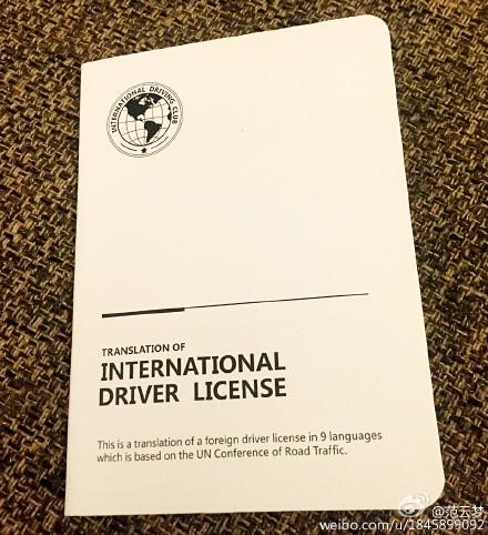 驾照国际翻译认证件--租租车
